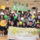 請瀏覽大學青年會(香港浸會大學) Facebook 專頁